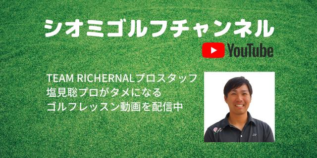 シオミゴルフチャンネル